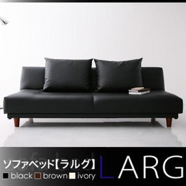 ソファベッド【LARG】ラルグ★ブラック