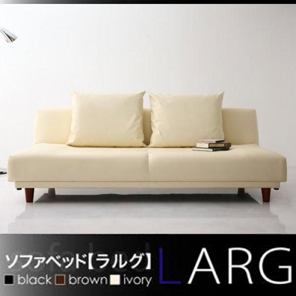 ソファベッド【LARG】ラルグ★アイボリー