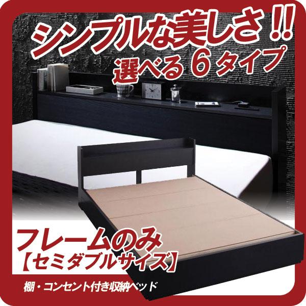 棚・コンセント付き収納ベッド【VEGA】ヴェガ【フレームのみ】セミダブル★ブラック