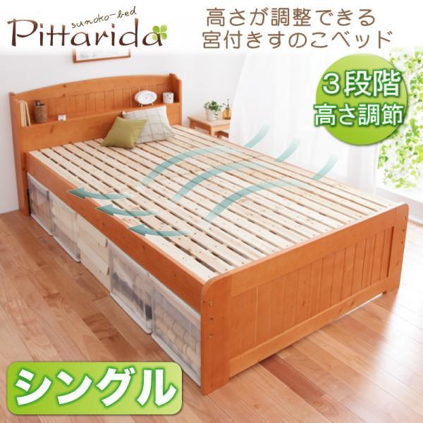 高さが調整出来る宮付きすのこベッド【pittarida】ピッタリダ★シングル