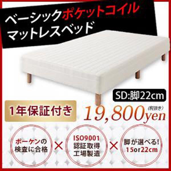 ベーシックポケットコイルマットレス【ベッド】セミダブル★脚22cm