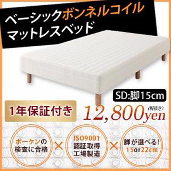 ベーシックボンネルコイルマットレス【ベッド】セミダブル★脚15cm