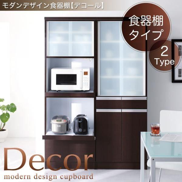 モダンデザイン食器棚【decor】デコール★食器棚タイプ