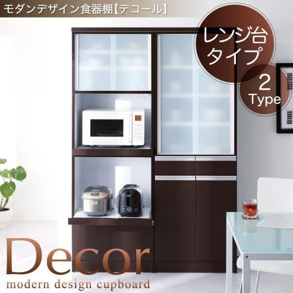 モダンデザイン食器棚【decor】デコール★レンジ台タイプ