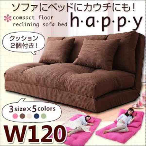 コンパクトフロアリクライニングソファベッド【happy】ハッピー★幅120cm★ブラウン