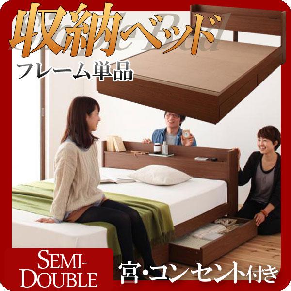 棚・コンセント付き収納ベッド【S.leep】エス・リープ【フレームのみ】セミダブル