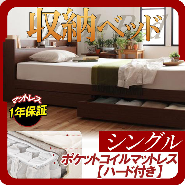 棚・コンセント付き収納ベッド【S.leep】エス・リープ【ポケットコイルマットレス:ハード付き】シングル