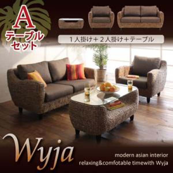 ウォーターヒヤシンスシリーズ★【Wyja】ウィージャ★テーブルAセット「1P+2P+テーブル」