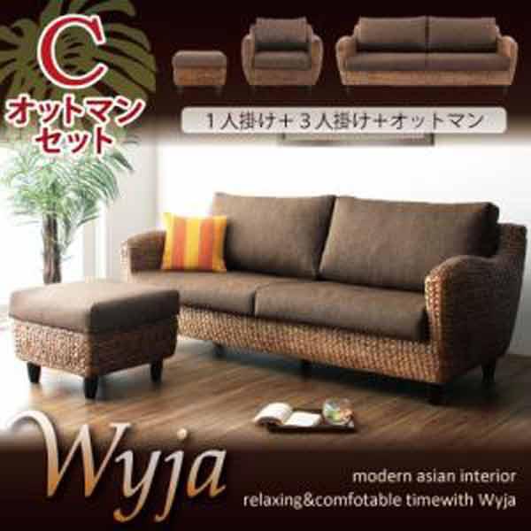 ウォーターヒヤシンスシリーズ★【Wyja】ウィージャ★オットマンCセット「1P+3P+オットマン」