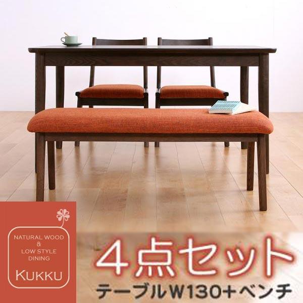 天然木ロースタイルダイニング【Kukku】クック★4点セット★ブラウン