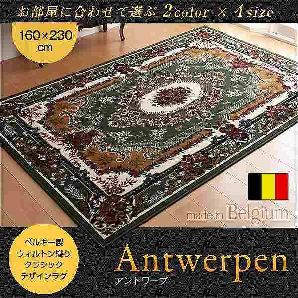 ベルギー製ウィルトン織りクラシックデザインラグ【Antwerpen】アントワープ★160×230cm★グリーン