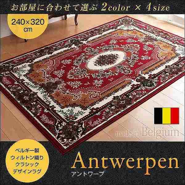 ベルギー製ウィルトン織りクラシックデザインラグ【Antwerpen】アントワープ★240×320cm★レッド