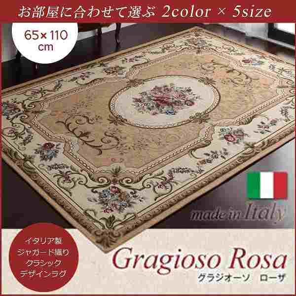 イタリア製ジャガード織りクラシックデザインラグ【Gragioso★Rosa】グラジオーソ★ローザ★65×110cm★ベージュ