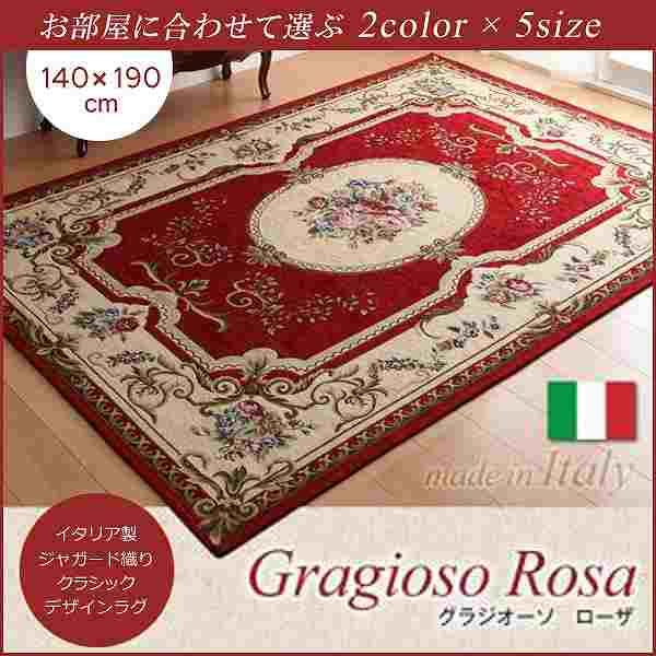 イタリア製ジャガード織りクラシックデザインラグ【Gragioso★Rosa】グラジオーソ★ローザ★140×190cm★レッド