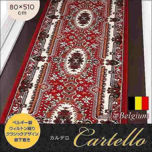 ベルギー製ウィルトン織りクラシックデザイン廊下敷き【Cartello】カルテロ★80×510cm★レッド