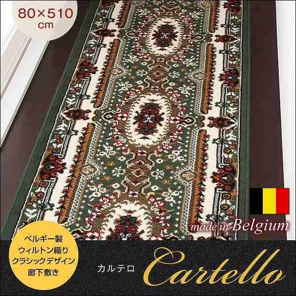 ベルギー製ウィルトン織りクラシックデザイン廊下敷き【Cartello】カルテロ★80×510cm★グリーン