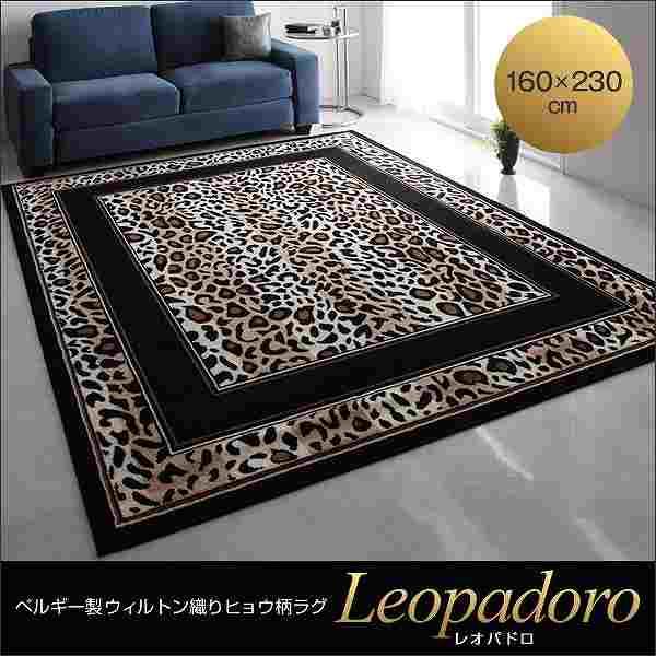 ベルギー製ウィルトン織りヒョウ柄ラグ【Leopadoro】レオパドロ★160×230cm