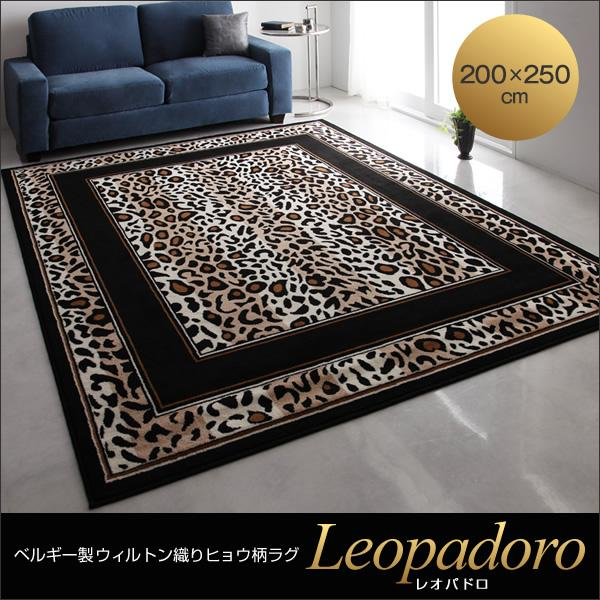 ベルギー製ウィルトン織りヒョウ柄ラグ【Leopadoro】レオパドロ★200×250cm