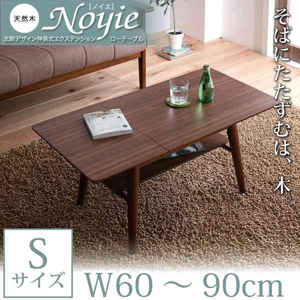 天然木北欧デザイン伸長式エクステンションローテーブル【Noyie】ノイエ★Sサイズ★W60-90★ブラウン