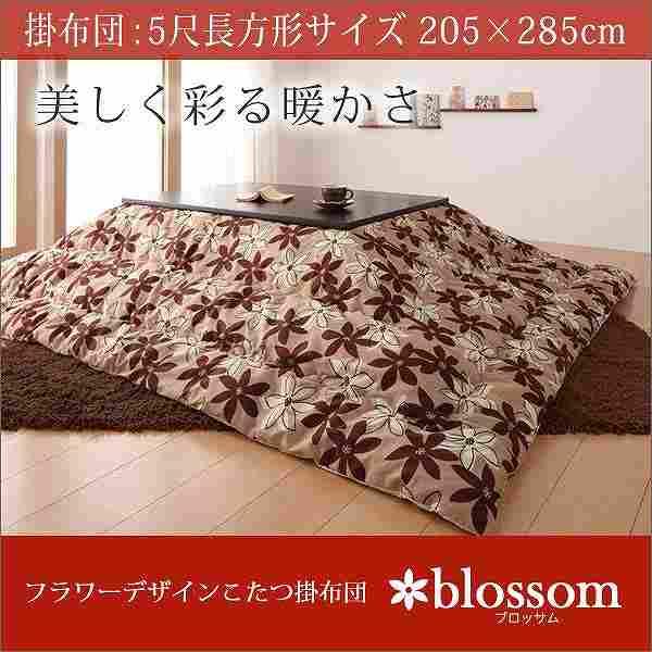 フラワーデザインこたつ掛布団【blossom】ブロッサム★5尺長方形サイズ★ブラウン×ベージュ