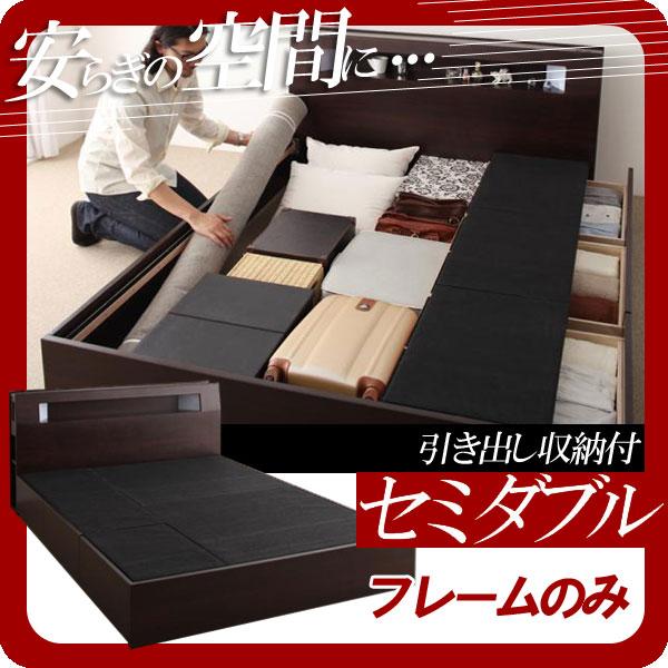 モダンライト・コンセント収納付きベッド【Viola】ヴィオラ【フレームのみ】セミダブル