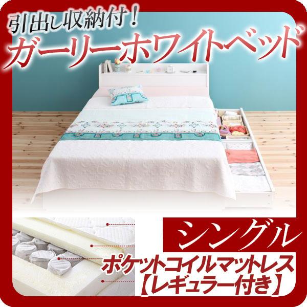 棚・コンセント付き収納ベッド【Fleur】フルール【ポケットコイルマットレス:レギュラー付き】シングル