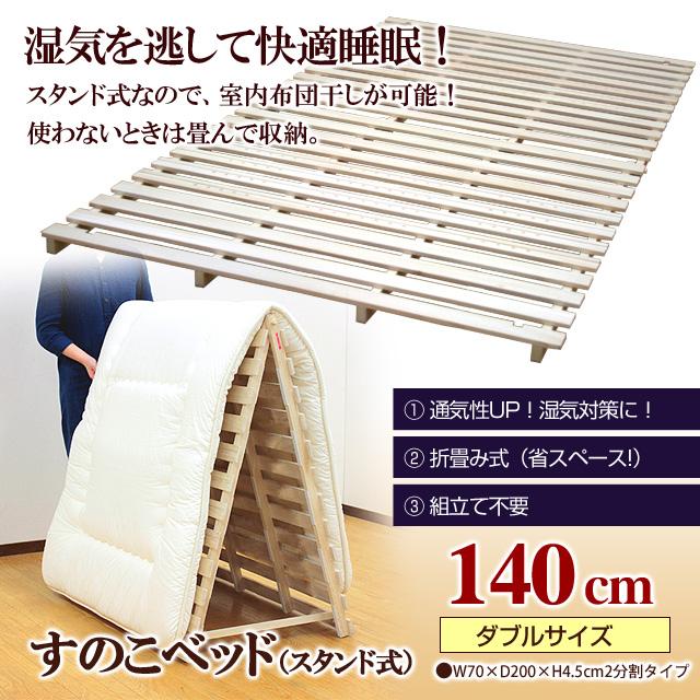 送料無料 すのこベッド ベッド ベット シンプルベッド マットレス 限定モデル 35%OFF ボトムベット ローベット 子供部屋ベッド 折り畳み スタンド式 代引不可 ivory 折畳 おりたたみ すのこベット 生成り 送料込 ダブル