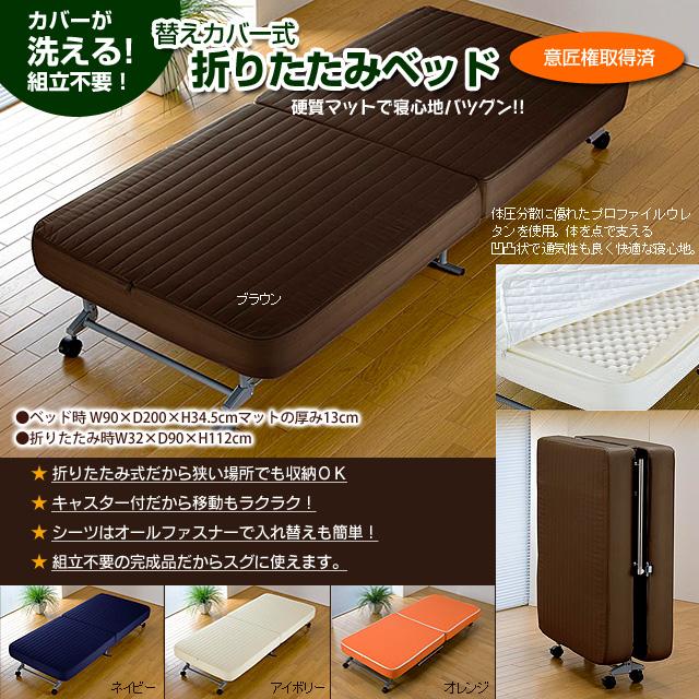 【送料無料】替えカバー式折りたたみベッド