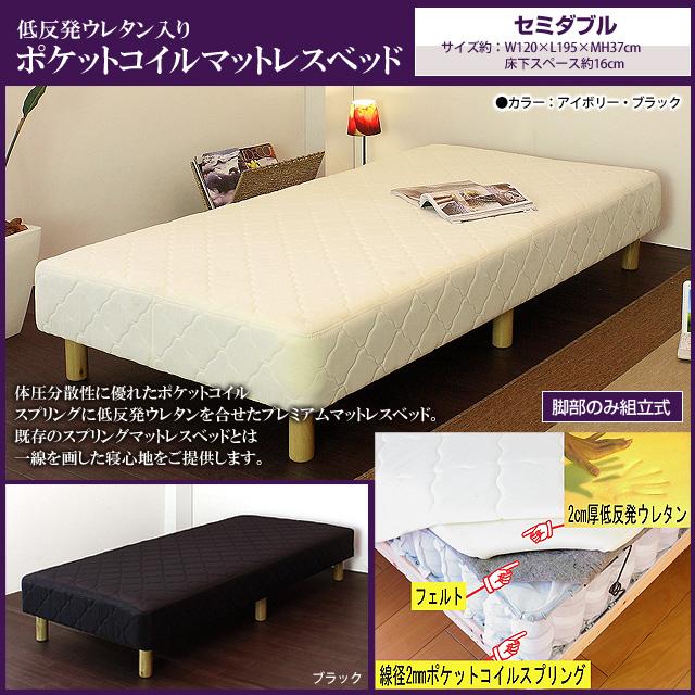 【送料無料】低反発ウレタン入りポケットコイルマットレスベッド/セミダブル