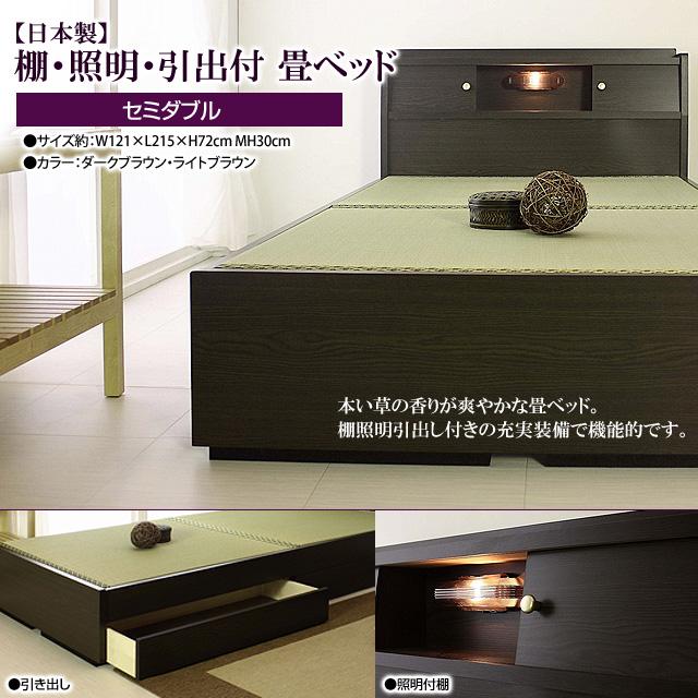 【送料無料】日本製・棚照明引出付畳ベッドA151/セミダブル