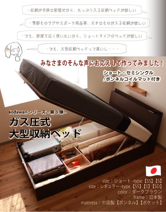 【送料無料】ガス圧式収納 はね上げベッド コンセント付 ボンネル ショートセミシングル