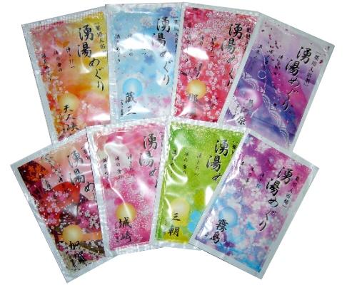 【送料無料】薬用入浴剤 湧湯めぐりシリーズ 8種・各10包・計80包セット