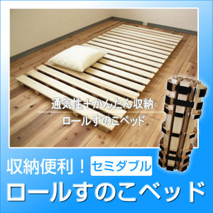 【スーパーセールでポイント最大44倍】【送料無料】高さ約5cm!ロール桐すのこベッド・セミダブル