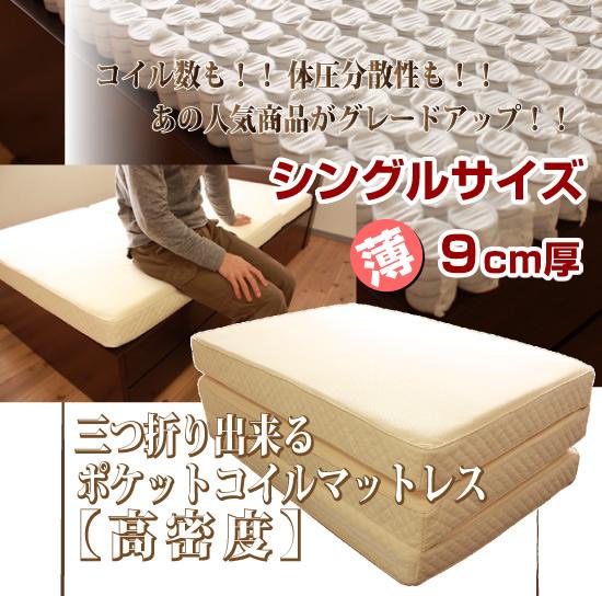 【送料無料】ハイカウント三つ折りマットレス 『シングルサイズ』170%増量!高密度ポケットコイル