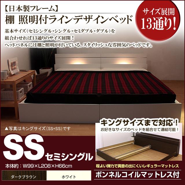 棚 照明付きラインデザインベッド(ボンネルコイルマットレス付)セミシングル