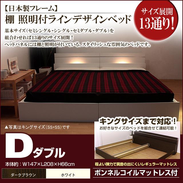 【送料無料】棚 照明付きラインデザインベッド(ボンネルコイルマットレス付)ダブル