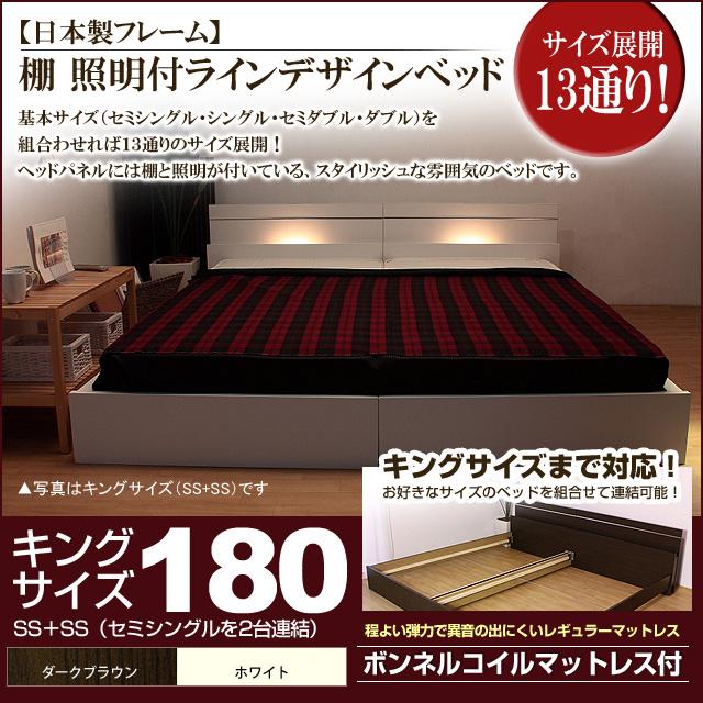 【スーパーセールでポイント最大44倍】【送料無料】棚 照明付きラインデザインベッド(ボンネルコイルマットレス付)キング180