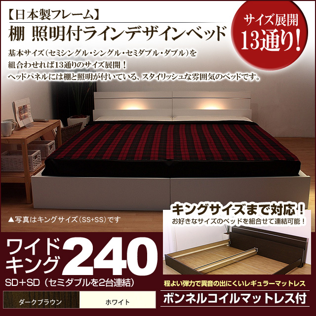 【送料無料】棚 照明付きラインデザインベッド(ボンネルコイルマットレス付)ワイドキング240