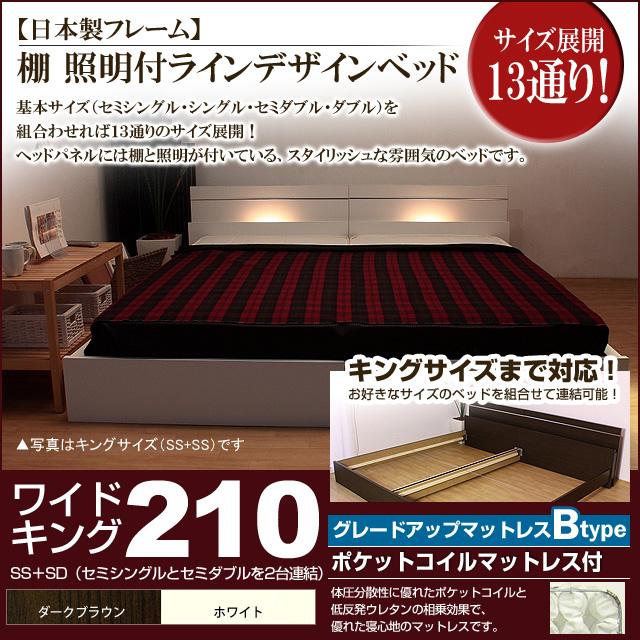 【送料無料】棚 照明付きラインデザインベッド(ポケットコイルマットレス付)ワイドキング210