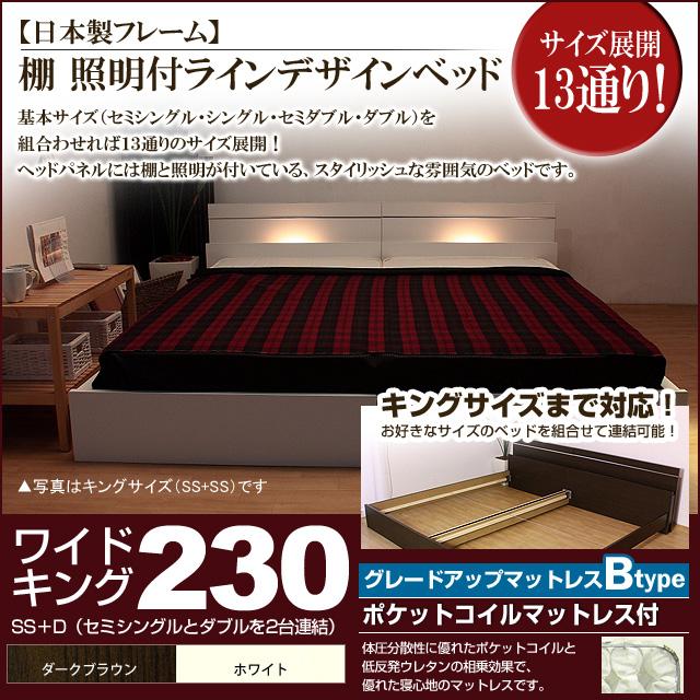 【送料無料】棚 照明付きラインデザインベッド(ポケットコイルマットレス付)ワイドキング230