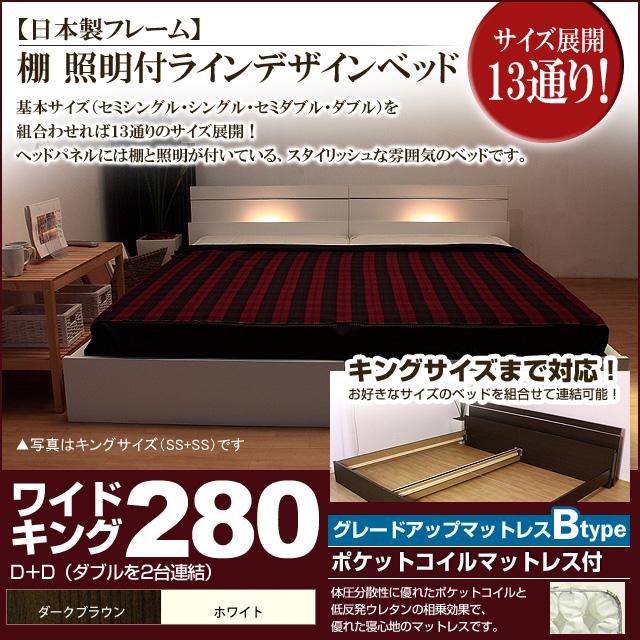 【送料無料】棚 照明付きラインデザインベッド(ポケットコイルマットレス付)ワイドキング280