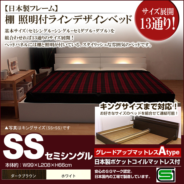 【送料無料】棚 照明付きラインデザインベッド(日本製ポケットコイルマットレス付)セミシングル