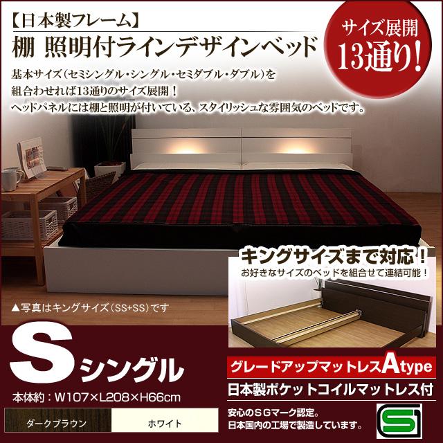 【送料無料】棚 照明付きラインデザインベッド(日本製ポケットコイルマットレス付)シングル
