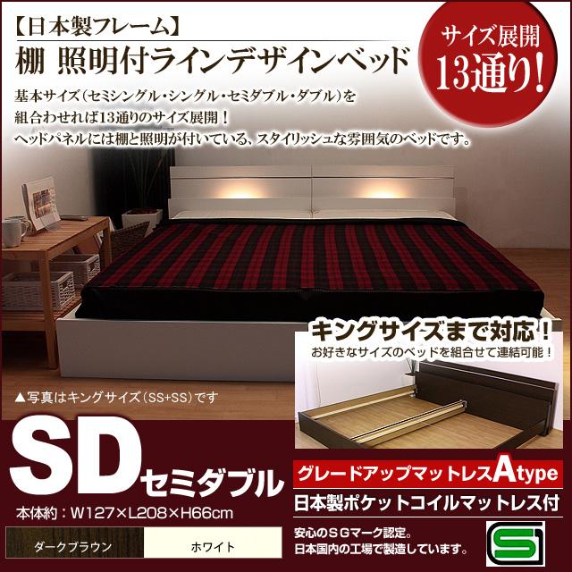 【スーパーセールでポイント最大44倍】【送料無料】棚 照明付きラインデザインベッド(日本製ポケットコイルマットレス付)セミダブル