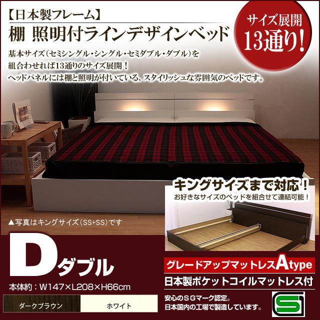 【送料無料】棚 照明付きラインデザインベッド(日本製ポケットコイルマットレス付)ダブル