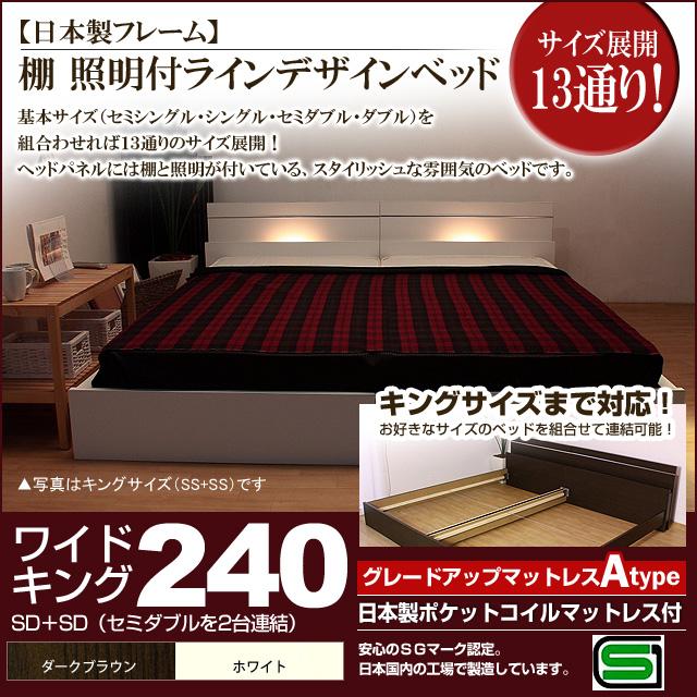 【送料無料】棚 照明付きラインデザインベッド(日本製ポケットコイルマットレス付)ワイドキング240