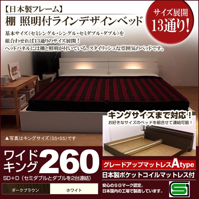 【送料無料】棚 照明付きラインデザインベッド(日本製ポケットコイルマットレス付)ワイドキング260