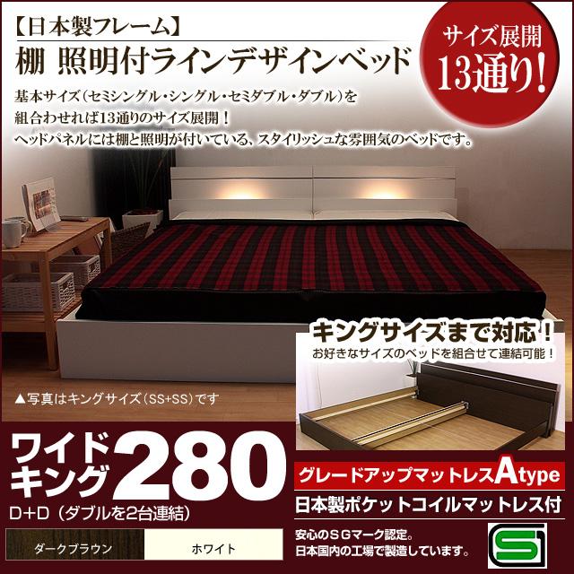 【送料無料】棚 照明付きラインデザインベッド(日本製ポケットコイルマットレス付)ワイドキング280