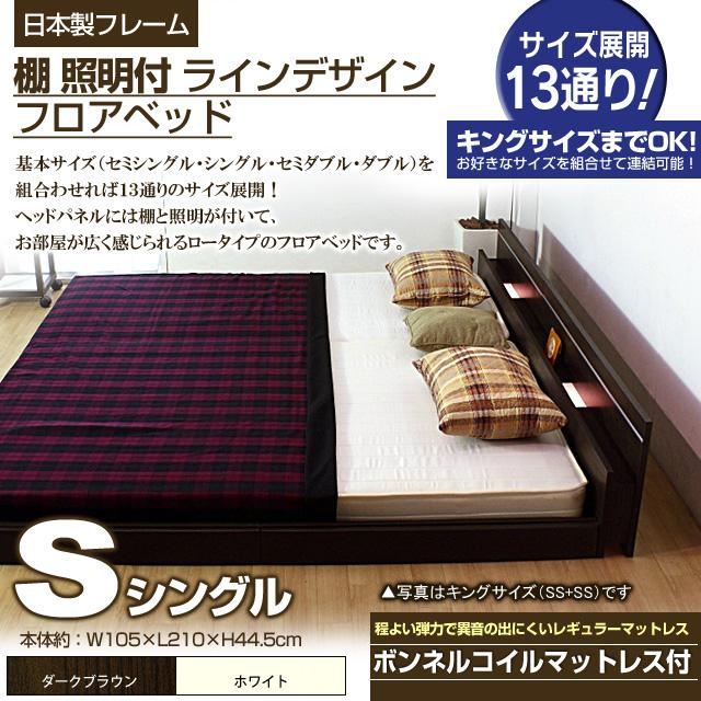 【送料無料】棚 照明付きラインデザインフロアベッド(ボンネルコイルマットレス付)シングル