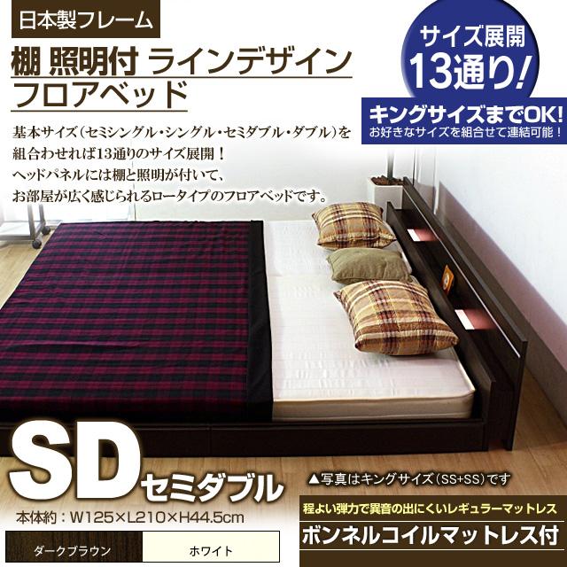 【送料無料】棚 照明付きラインデザインフロアベッド(ボンネルコイルマットレス付)セミダブル